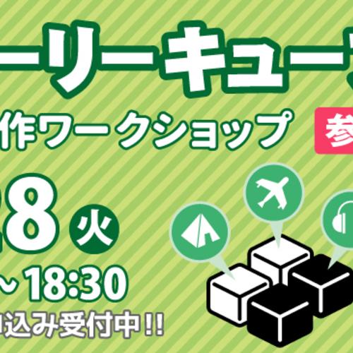 【5/28(火) 武蔵嵐山校】ストーリーキューブスで物語創作ワークショップ