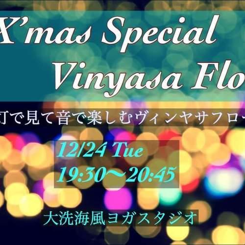 X'mas Special Vinyasa Flow: 青山真紀