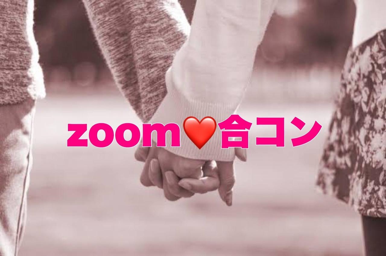 ZOOM合コン
