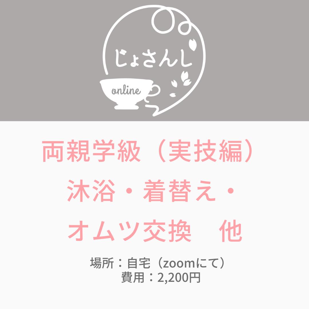 (8月)両親学級 ~実技編~
