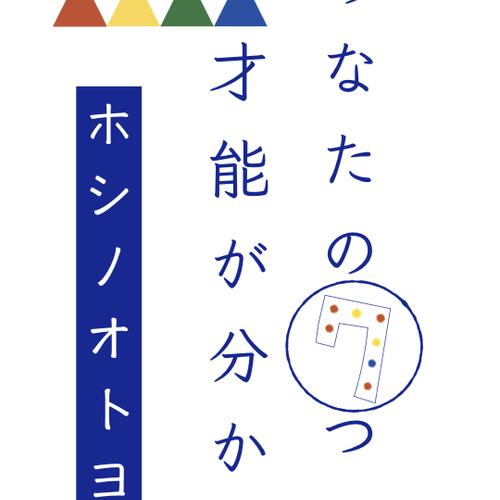 【天満橋OMMビル】7月28日(日)  癒しスタジアム大阪 ホシノオトヨミ鑑定のご予約はこちら♪