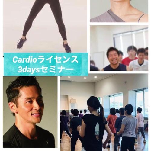 東京【4/18(土)19(日)5/16(土)】背骨の調律『Cardio』指導者ライセンスセミナー