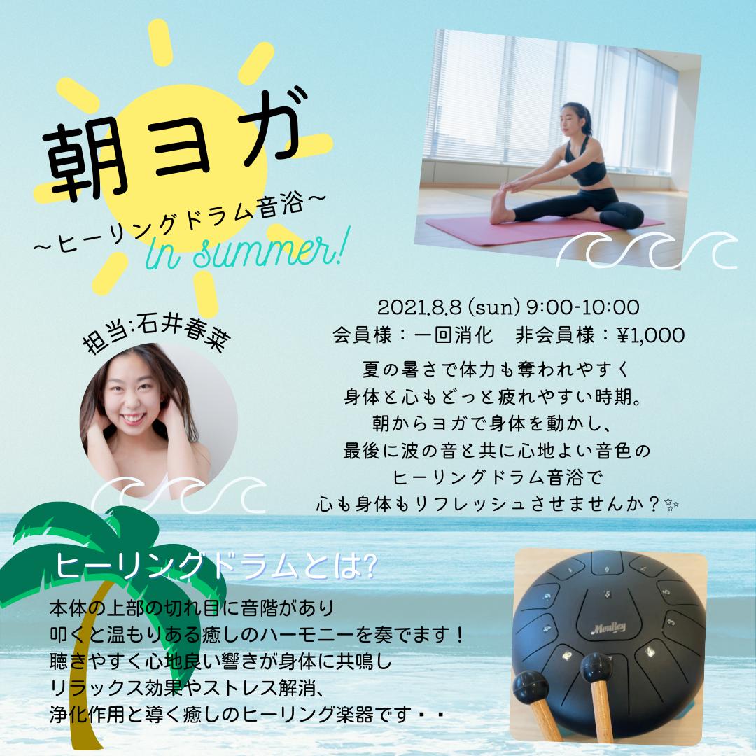 【朝イベント】朝ヨガ~ヒーリングドラム音浴~ 石井春菜