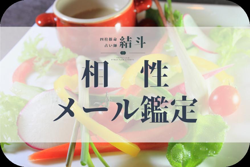 相性メール鑑定(7,980円[税込])