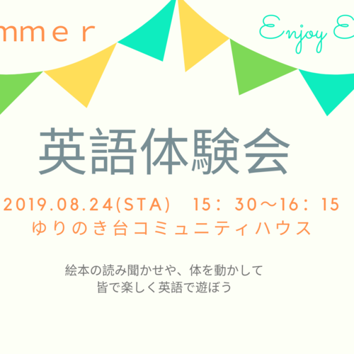 夏休み🐣楽しく英語体験会~♬
