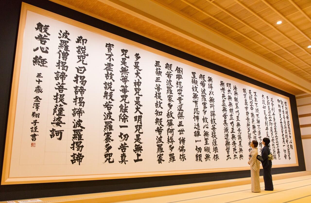 東京禅センターオンライン寺ツアー【龍雲寺】
