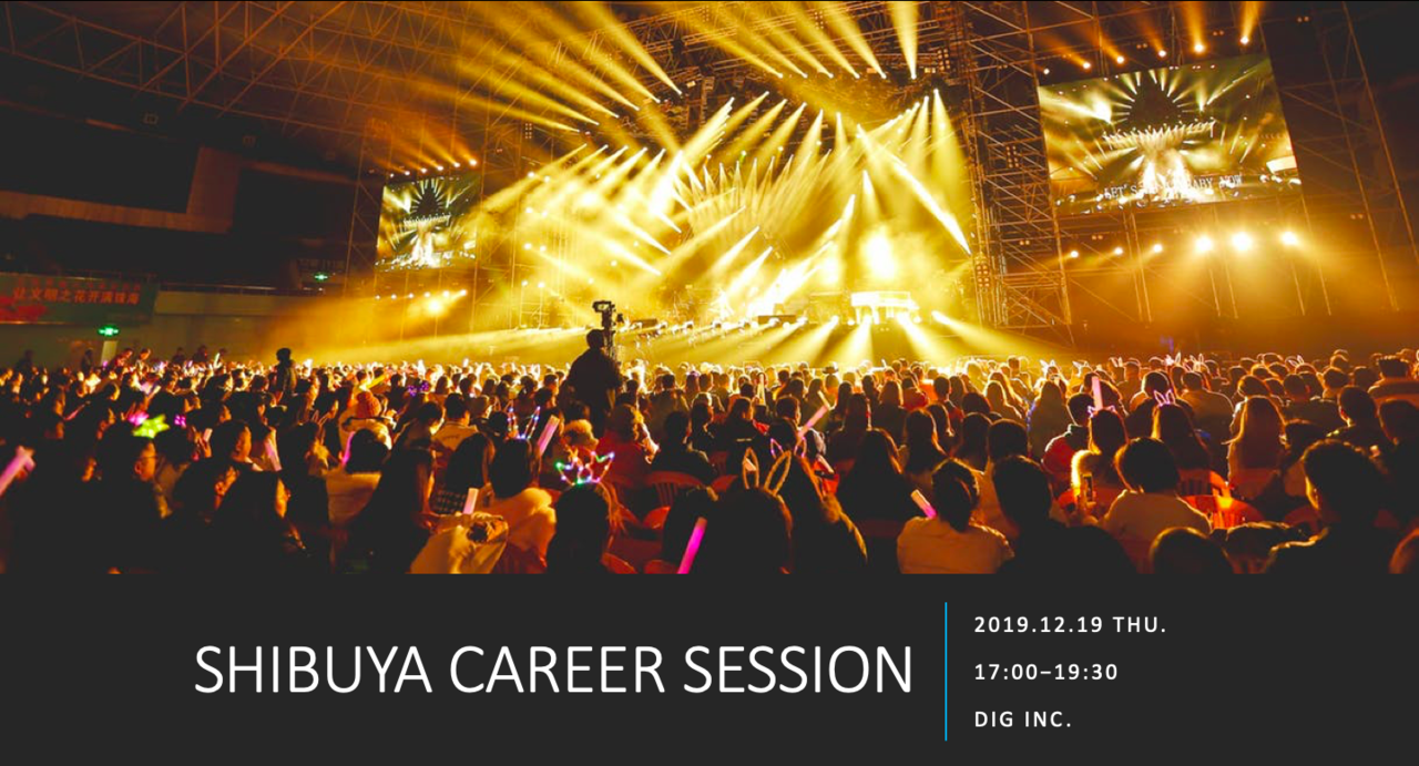 ■SHIBUYA CAREER SESSION■【21卒対象】
