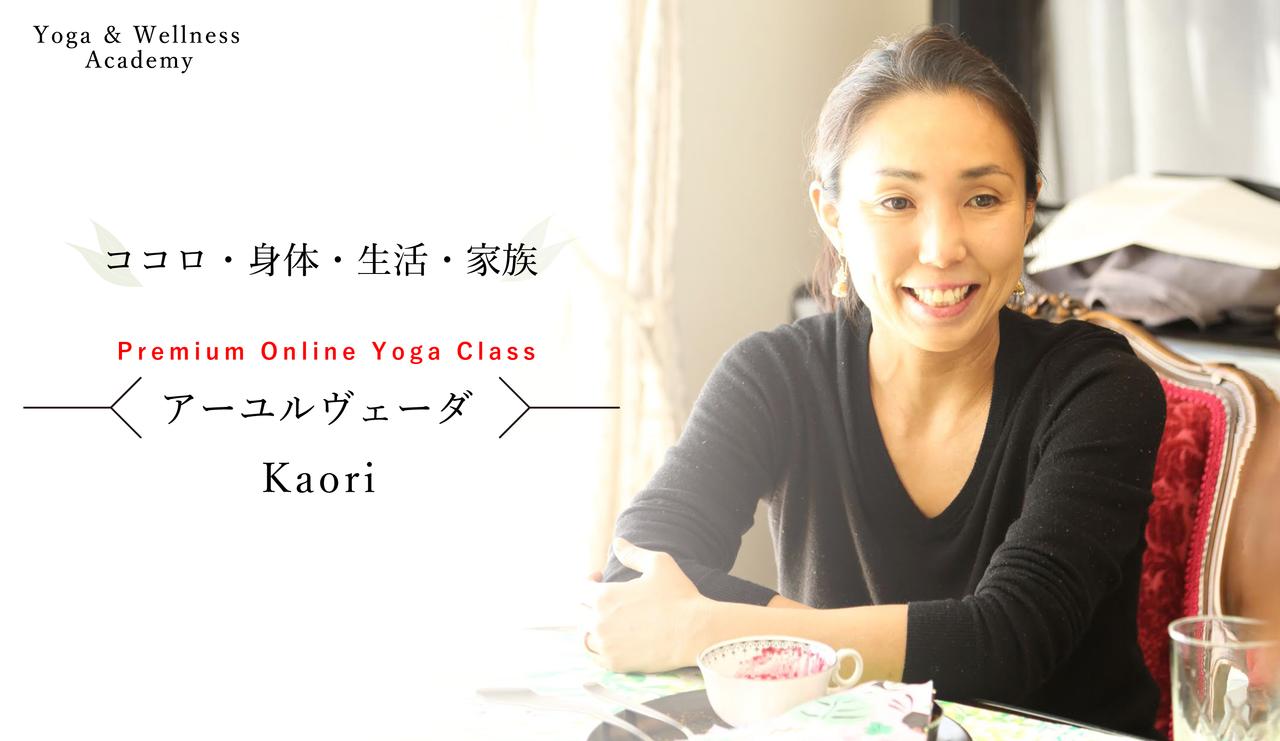 【オンラインYoga&Wellness Academy】アーユルヴェーダ(Kaori)