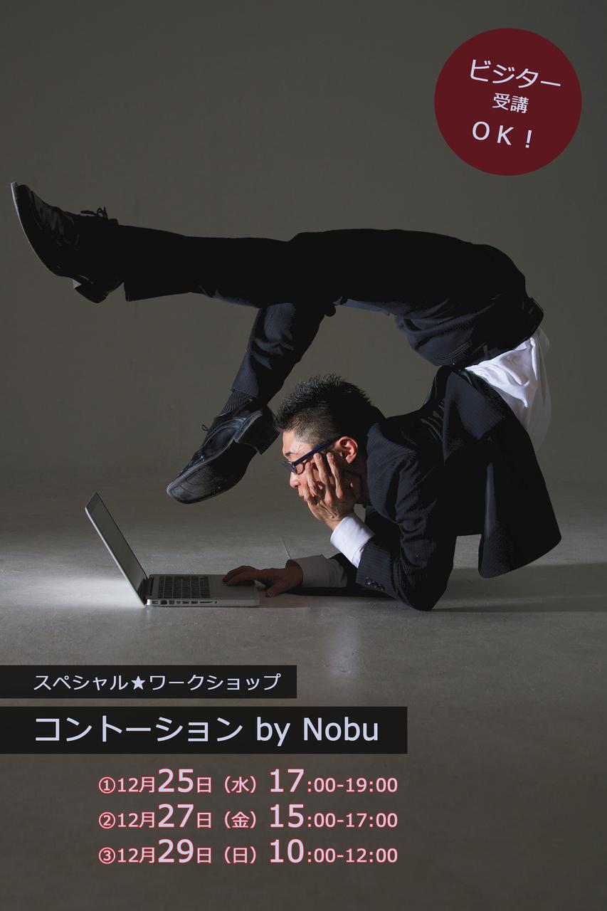 スペシャル☆ワークショップ「コントーション」<120分> / ノブ
