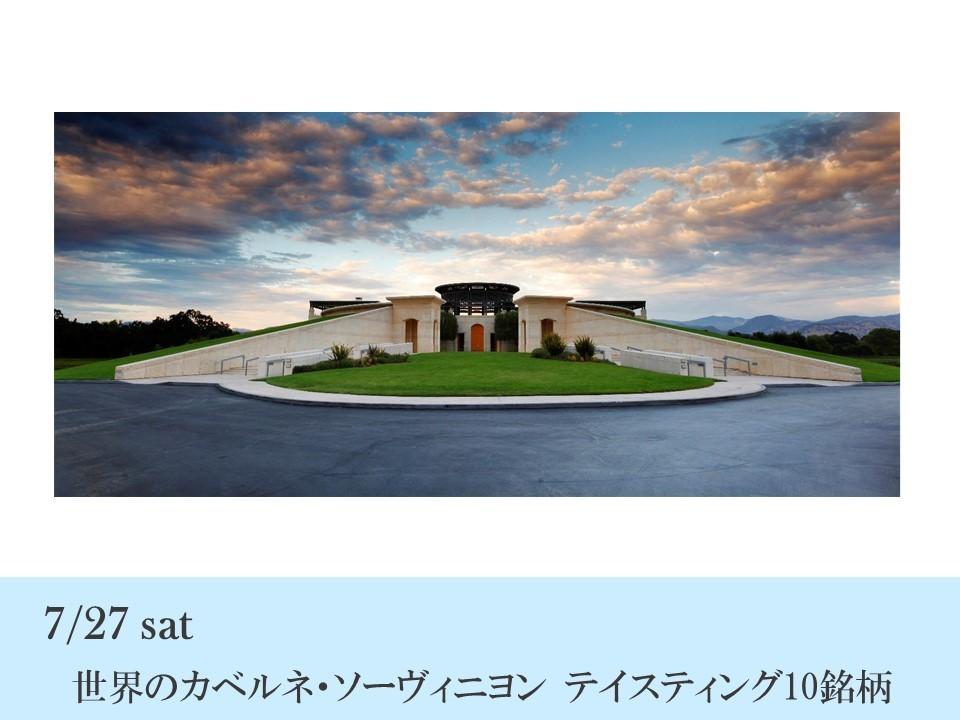 【満員御礼】7月27日(土) 『世界のカベルネ・ソーヴィニヨン テイスティング』10銘柄