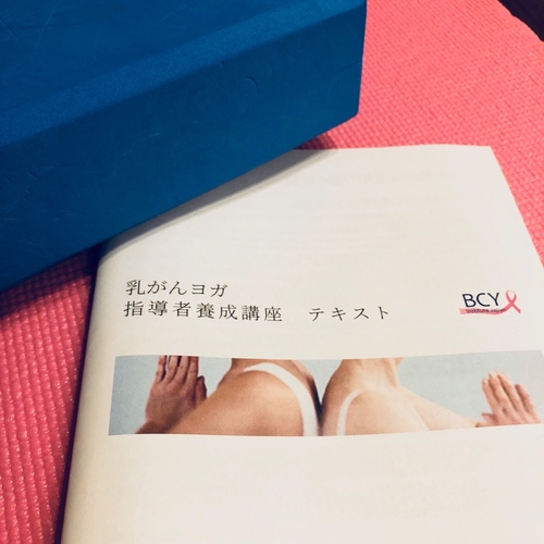 2019年 乳がんヨガ指導者養成講座《10/6》大阪