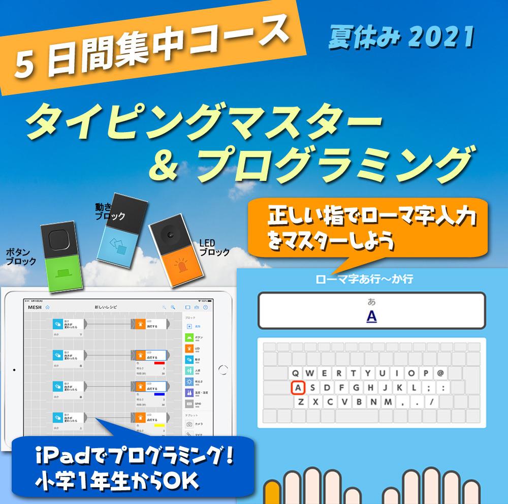 【終了】【夏休み2021】5日間集中!タイピングマスター&プログラミングレッスン
