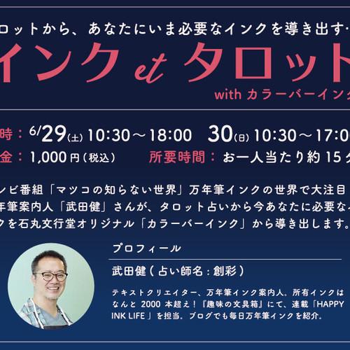 【終了しました】【ペンフェス2019】九州初開催!万年筆インク案内人・占い師「武田健」による「インクetタロット」