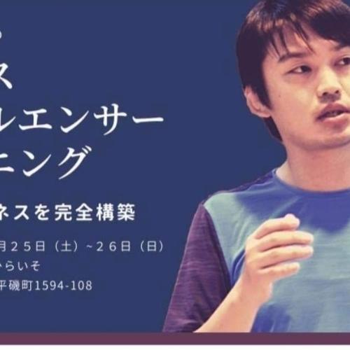 スポーツビジネスコンサルタント・苦瓜一斉氏 ビジネスインフルエンサートレーニング