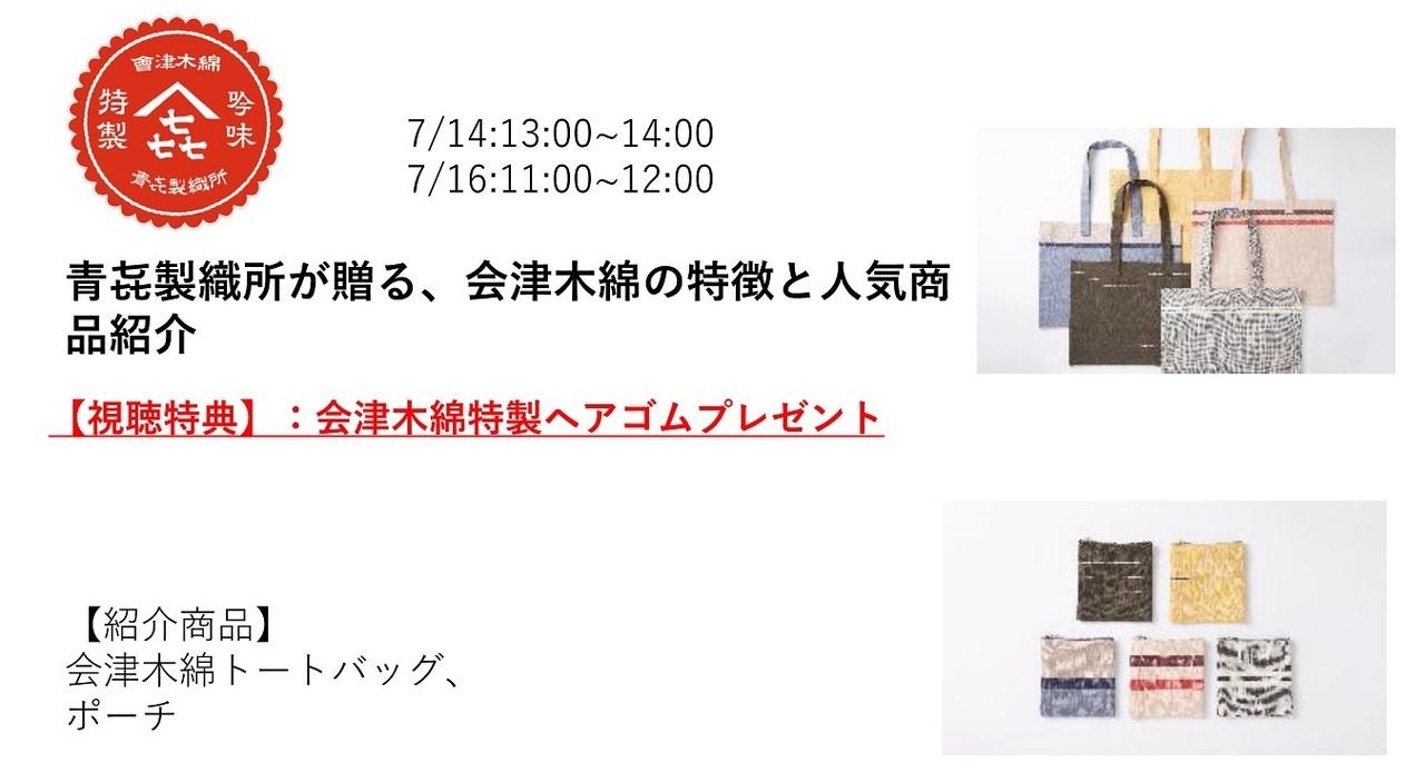 【7月WEB展示会】【会津木綿 青㐂製織所】オンライン商談枠のご予約