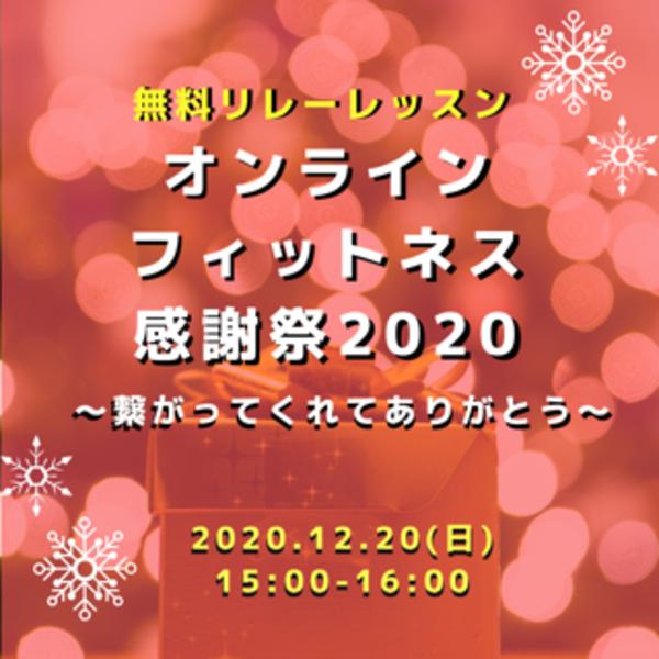 【12月特別無料イベント】オンラインフィットネス感謝祭2020~繋がってくれてありがとう~