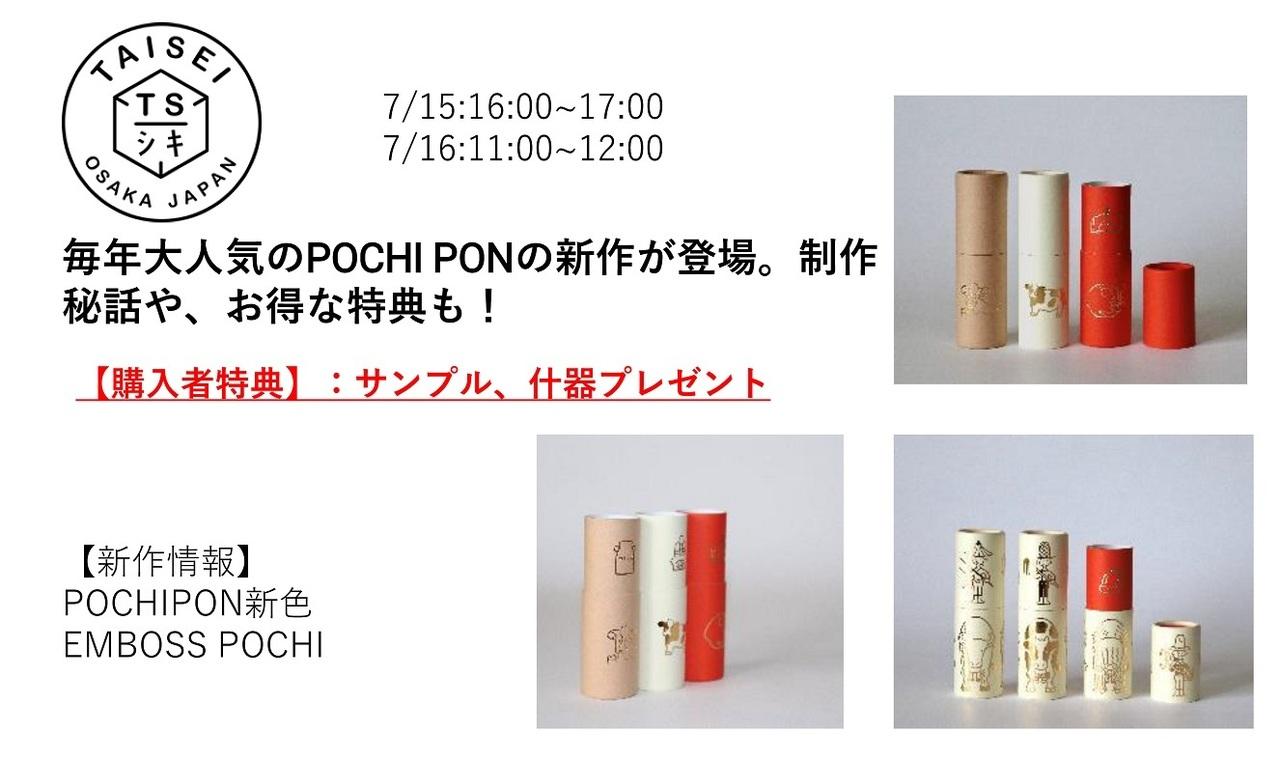 【7月WEB展示会】【大成紙器製作所】オンライン商談枠のご予約