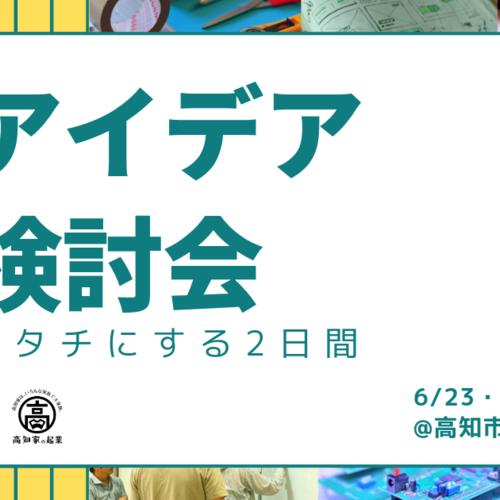 【6/23・7/7(日)】アイデア検討会 2019前期