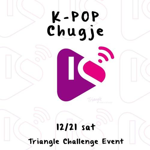 《EVENT》K-POP 축제~triangle challenge event~vol.1