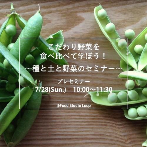 7/28(日) 【プレセミナー】こだわり野菜を食べ比べて学ぼう!~種と土と野菜のセミナー~