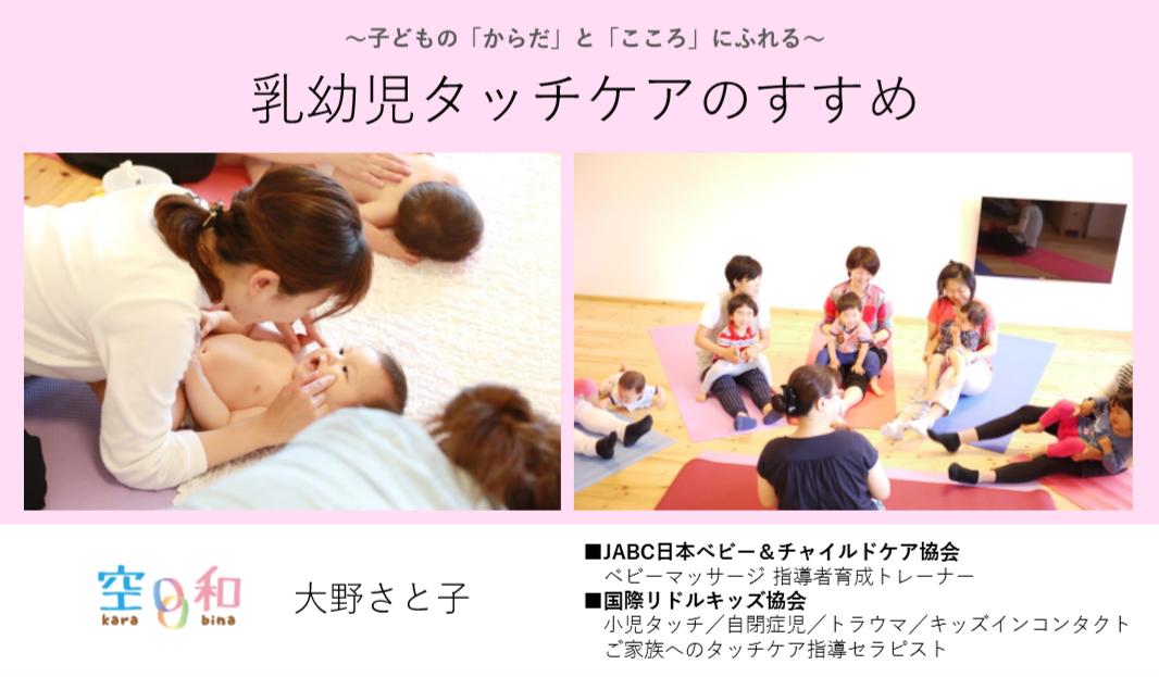【オンライン講座】乳幼児タッチケアのすすめ(基本講座)