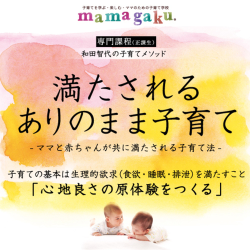 【無料説明会】2020年1月期:家庭教育クラス「ニコニコ・ハイハイ・ヨチヨチ」