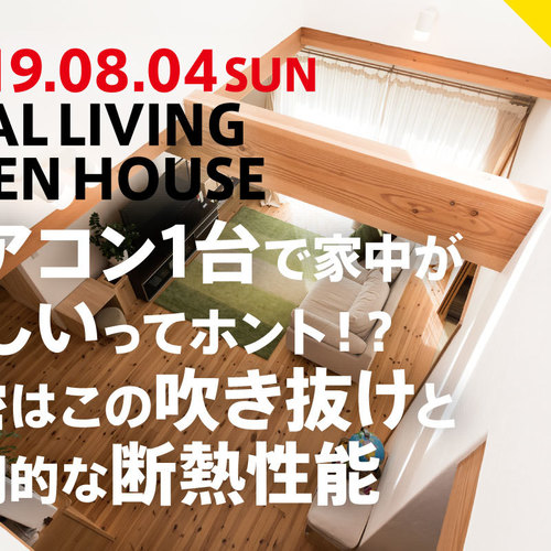 【居住者宅見学会】エアコン1台で家中が涼しい石屋根の家【完全予約制】