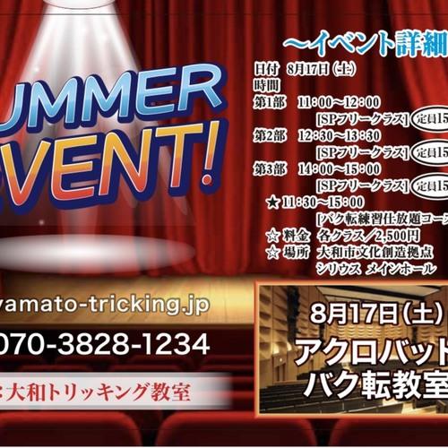 【8/17開催】シリウススペシャルフリークラス!!