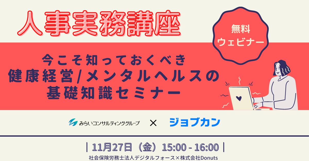 【人事実務講座】健康経営・メンタルヘルスの基礎知識セミナー