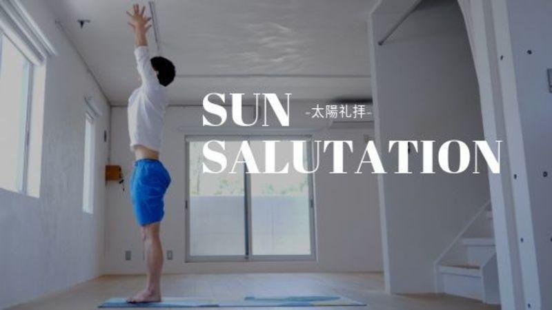 太陽礼拝-基礎代謝up!★★
