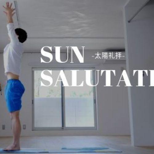 太陽礼拝-基礎代謝up!