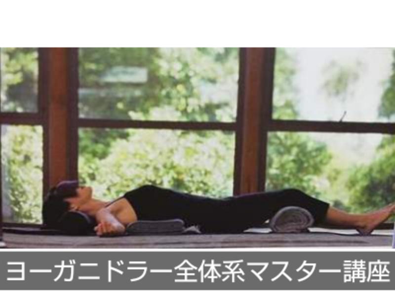 ヨーガニドラー瞑想マスター講座