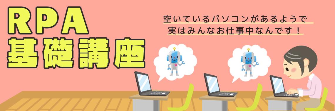【ビジネス】RPA基礎講座