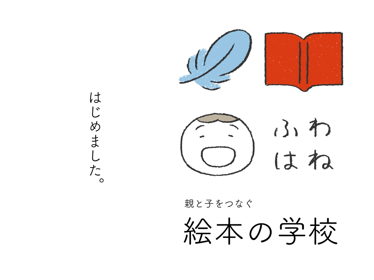ふわはね「親と子をつなぐ 絵本の学校」by ニジノ絵本屋