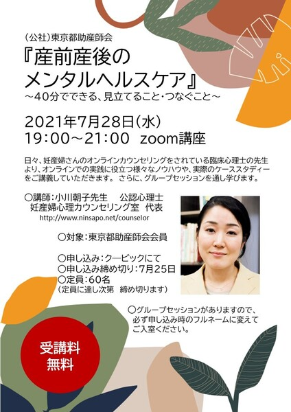 東京都助産師会会員限定研修会のお知らせ