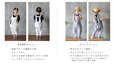 満席【月刊手紙舎 8月号】codamari「サロペット受注会」(7/25_14:00更新)