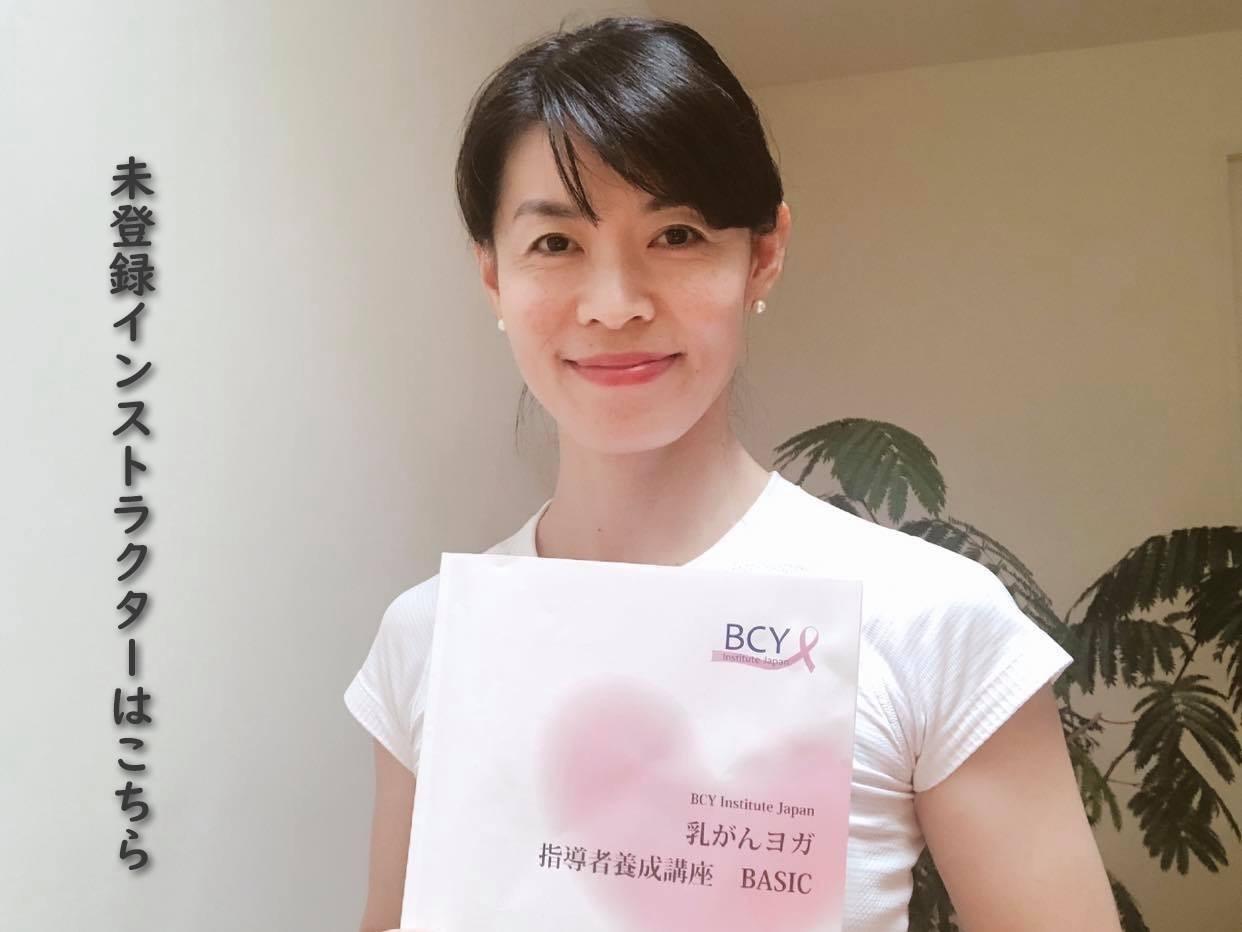 【未登録インストラクター用】BCYオンライン講座【秦絵理子先生「リンパ浮腫のリスクがある方とのヨガ」】