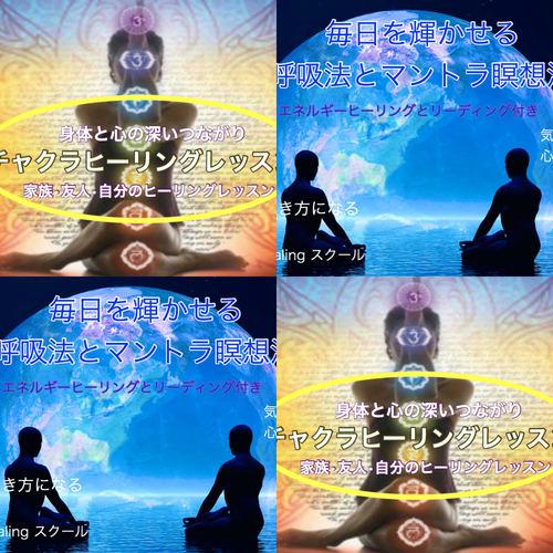 身体と心の深いつながり チャクラヒーリング講座&毎日を輝かせる呼吸法と瞑想法 東京スクール(マリアアセンションスクール)