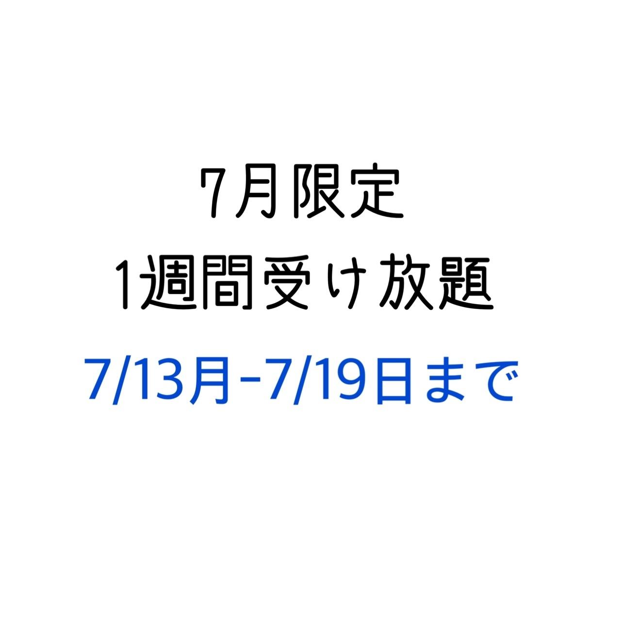 ②【特別企画】1週間受け放題7/13-7/19のご予約