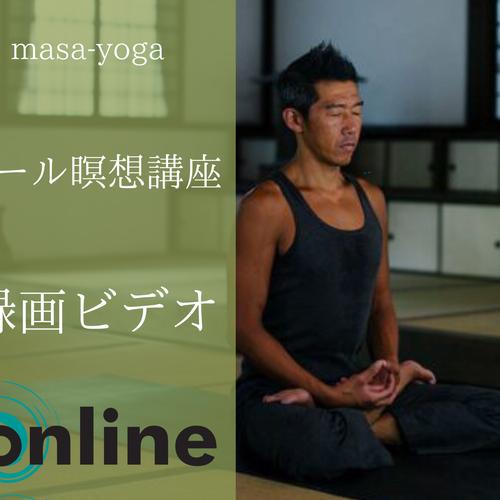 確実に夢を叶える「ゴール瞑想」1日集中講座 録画ビデオ販売