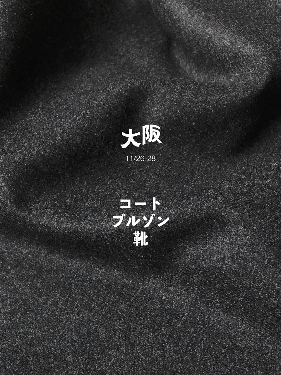 大阪 【コート、ブルゾン、靴】
