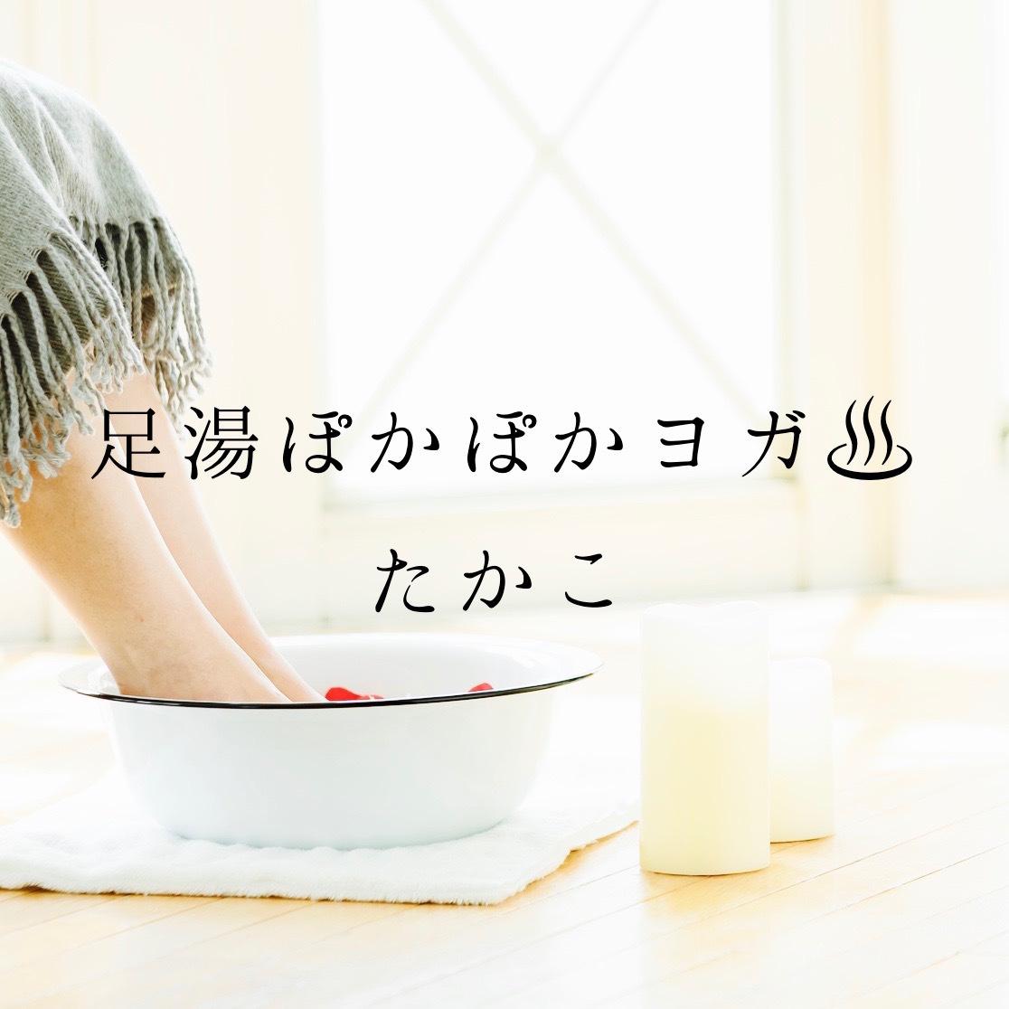 足湯ぽかぽかヨガ/講師:たかこ【運動量★★☆☆☆】【初心者の方おすすめ】
