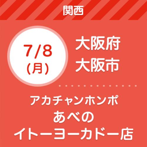7月8日(月)アカチャンホンポ あべのイトーヨーカドー店【無料】親子撮影会&ライフプラン相談会