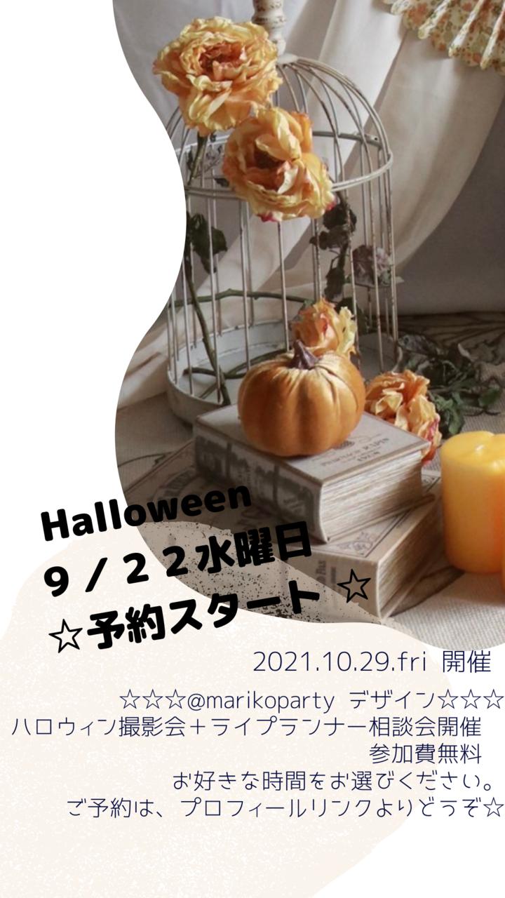 10/29金曜開催 フォト撮影会&ライフプランナー相談会
