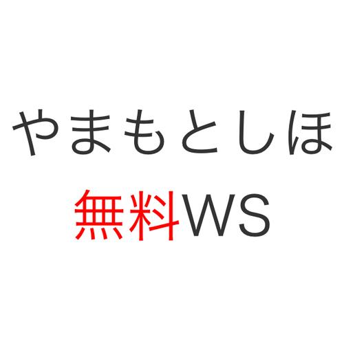 無料WS (6/29)