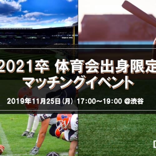 【※21卒体育会出身学生限定※】マッチングセミナー!【無料】