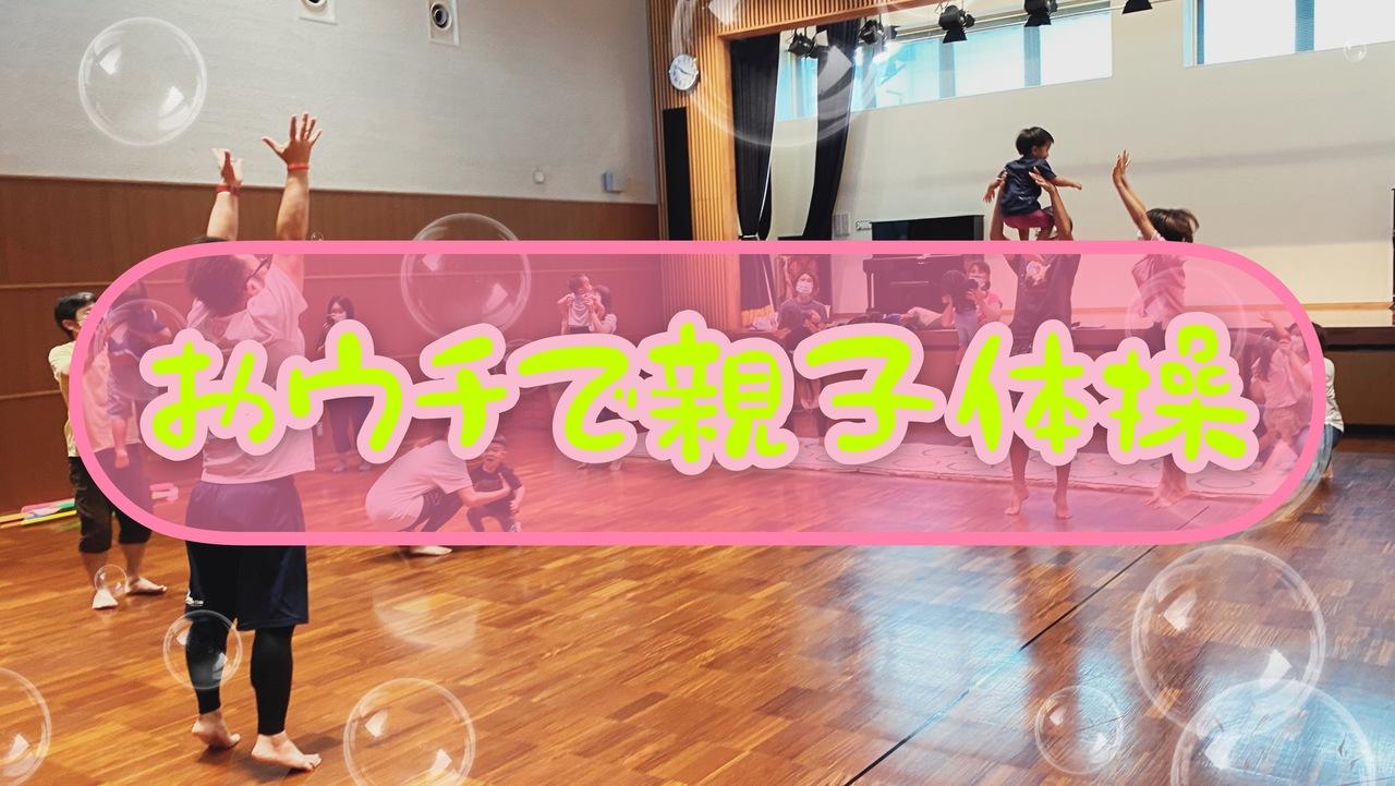 【子育て応援企画】おうちで親子体操