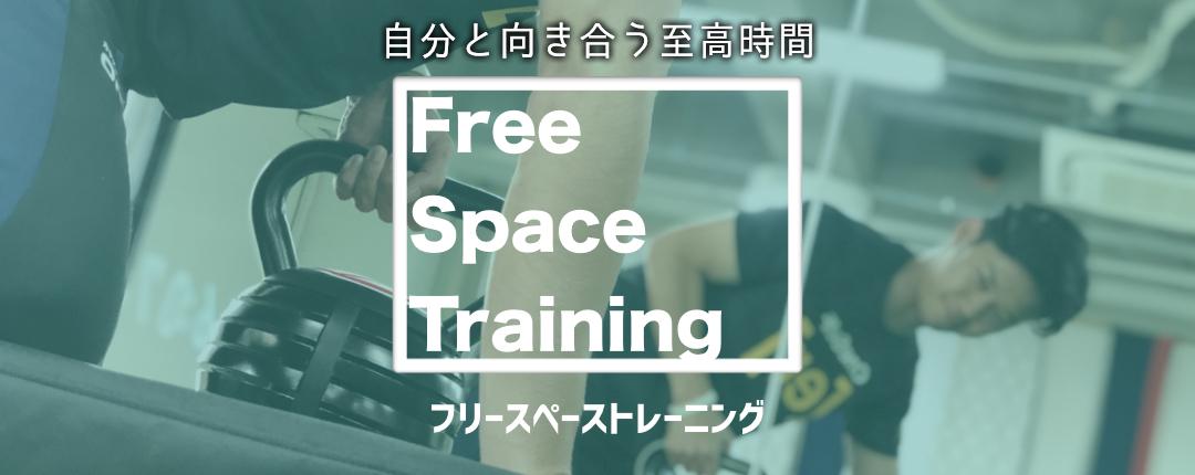 フリースペーストレーニング