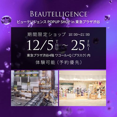 POP-UPストア【渋谷】東急プラザ渋谷 NEWAリフト体験会