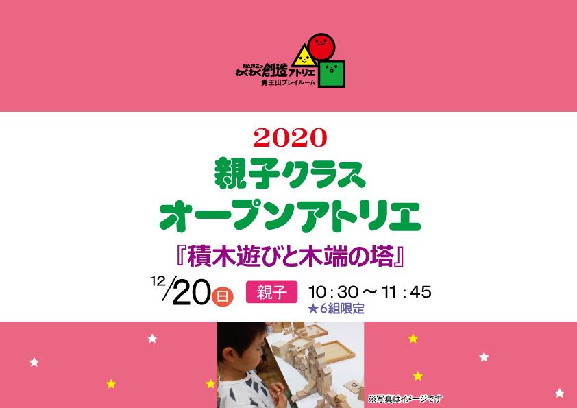 12月【親子クラス】オープンアトリエ『積木遊びと木端の塔』